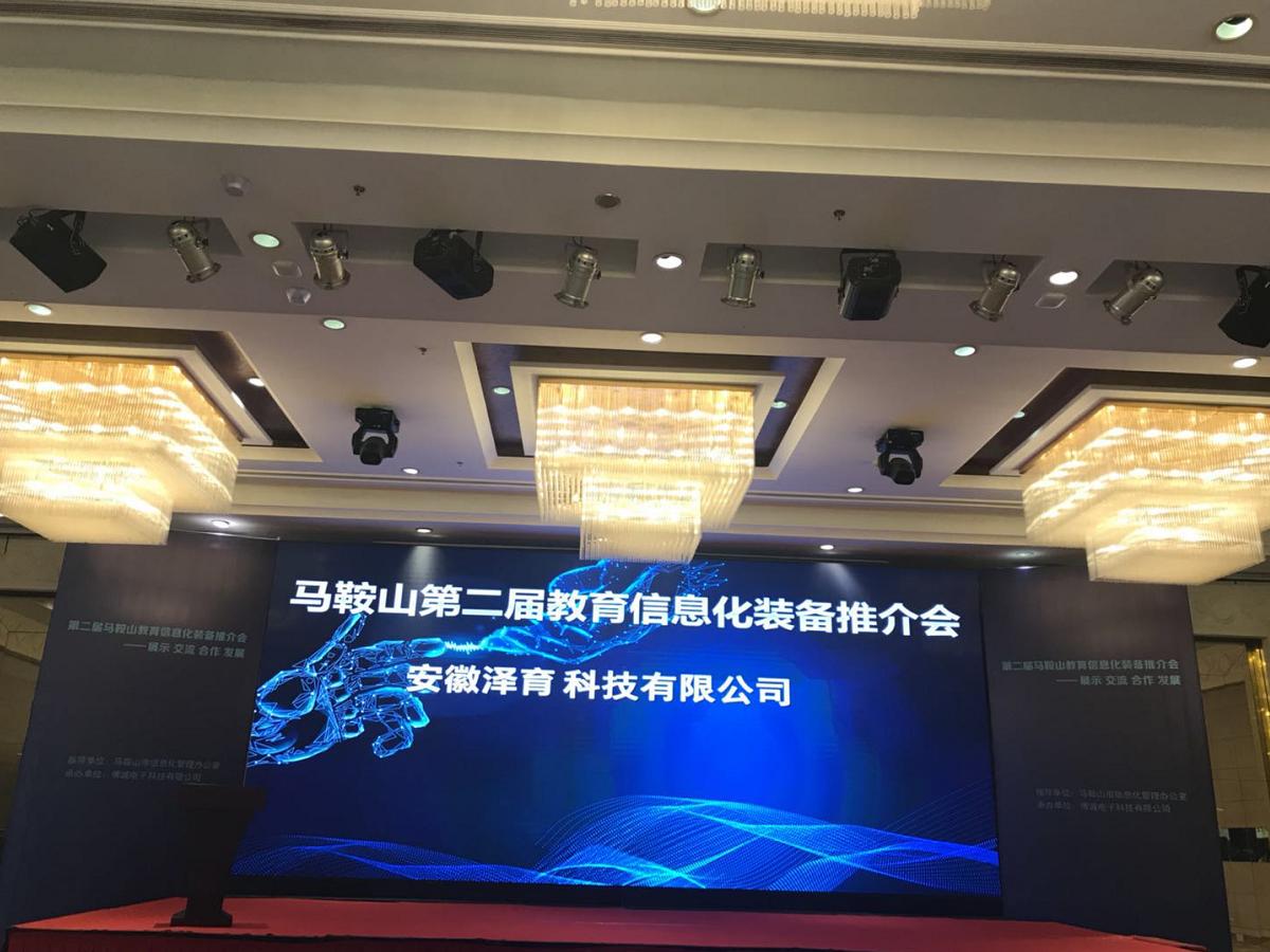 新闻资讯_安徽泽育科技有限公司
